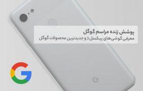 مراسم گوگل