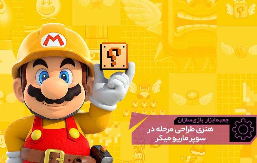 GMTK Super Mario Maker