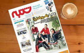 مجله شنبه