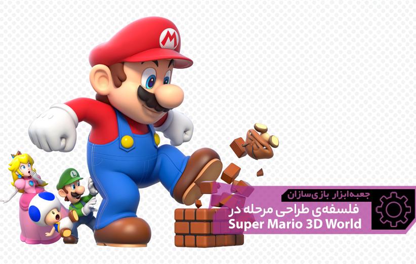 GMTK Super Mario 3D World