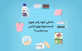 شستوشوی لباس
