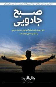 کتاب های موفقیت و روان شناسی