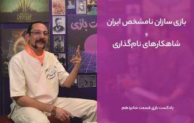 بازیسازان نامشخص ایران و شاهکارهای نامگذاری (پادکست بازی قسمت ۱۶)