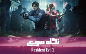 نگاه سریع بازی Resident Evil 2