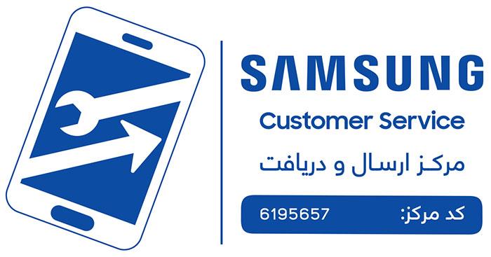 مراکز دریافت و ارسال گوشی موبایل و تبلت سامسونگ