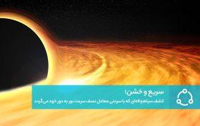 سریع و خشن؛ کشف سیاهچالهای که با سرعتی معادل نصف سرعت نور به دور خود میگردد