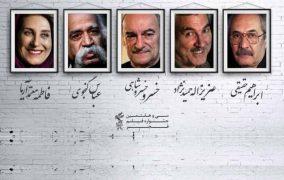 آخرین اخبار از سی و هفتمین جشنواره فیلم فجر از پیش فروش تا بزرگداشتها