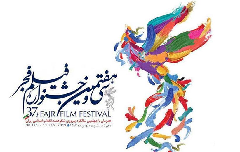برندگان جشنواره فیلم فجر 97 اعلام شدند