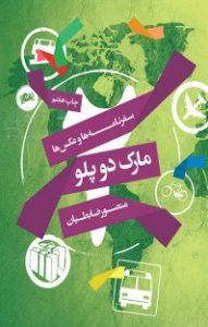 سفرنامه های منصور ضابطیان