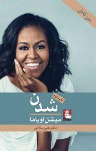 کتاب میشل اوباما
