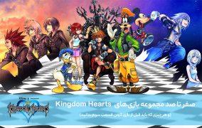خلاصه بازی Kingdom Hearts