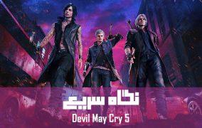 نگاه سریع به گیمپلی بازی Devil May Cry 5