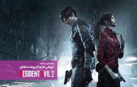 راهنمای تروفی اچیومنت Resident Evil 2
