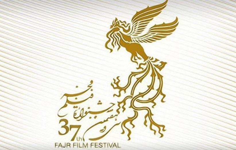 نامزدهای سیمرغ بلورین جشنواره فیلم فجر 97 اعلام شدند
