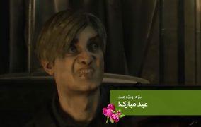 بازی ویژه نوروز - قسمت اول: عید مبارک!