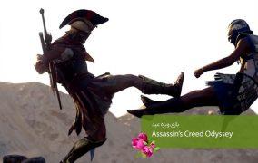 بازی ویژه نوروز - قسمت هفتم: Assassin's Creed Odyssey