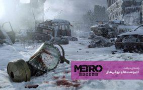 راهنمای اچیومنت تروفی بازی Metro Exodus