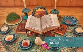 عید نوروز چیست