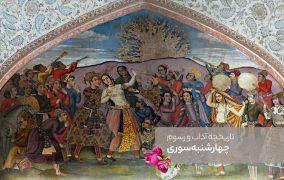 تاریخچه چهارشنبهسوری