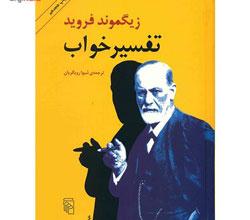 کتاب تفسیر خواب زیگموند فروید