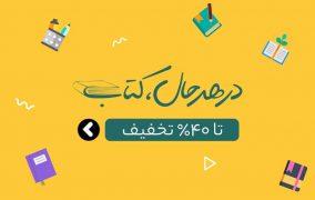 نمایشگاه کتاب آنلاین