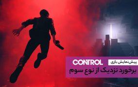 پیش نمایش بازی Control
