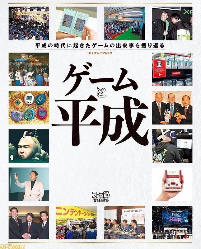 نشریه فامیتسو عصر Heisei ژاپن