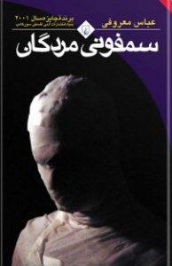 عباس معروفی