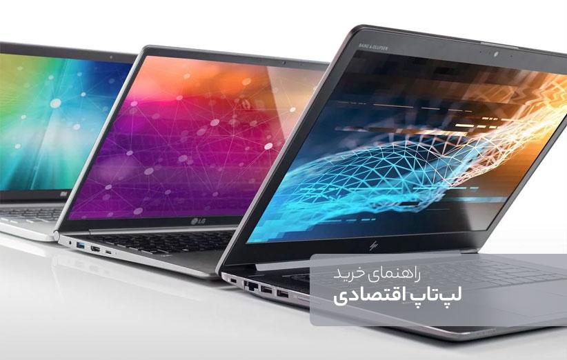 راهنمای خرید لپ تاپ اقتصادی