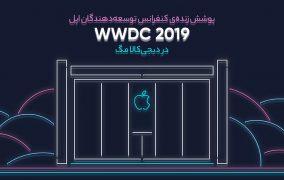 کنفرانس اپل 2019 پخش زنده