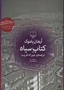 کتاب کتاب سیاه