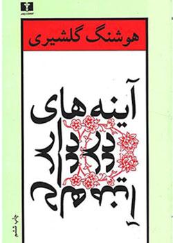 کتاب های هوشنگ گلشیری