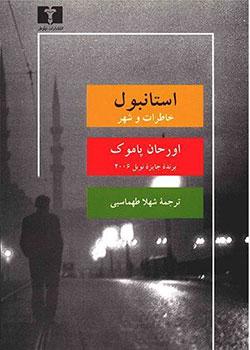 کتاب استانبول، خاطرات و شهر