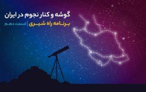 گوشه و کنار نجوم در ایران (راه شیری – قسمت دهم)