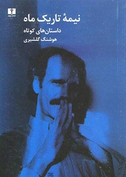 کتاب نیمه تاریک ماه