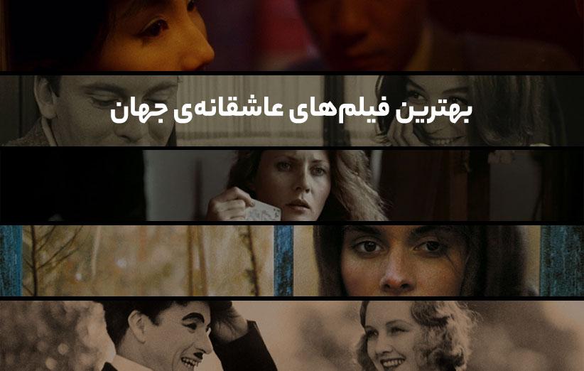 بهترین فیلم های عاشقانه و رمانتیک جهان