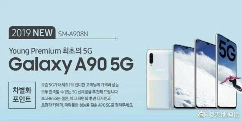 گلکسی A90 5G
