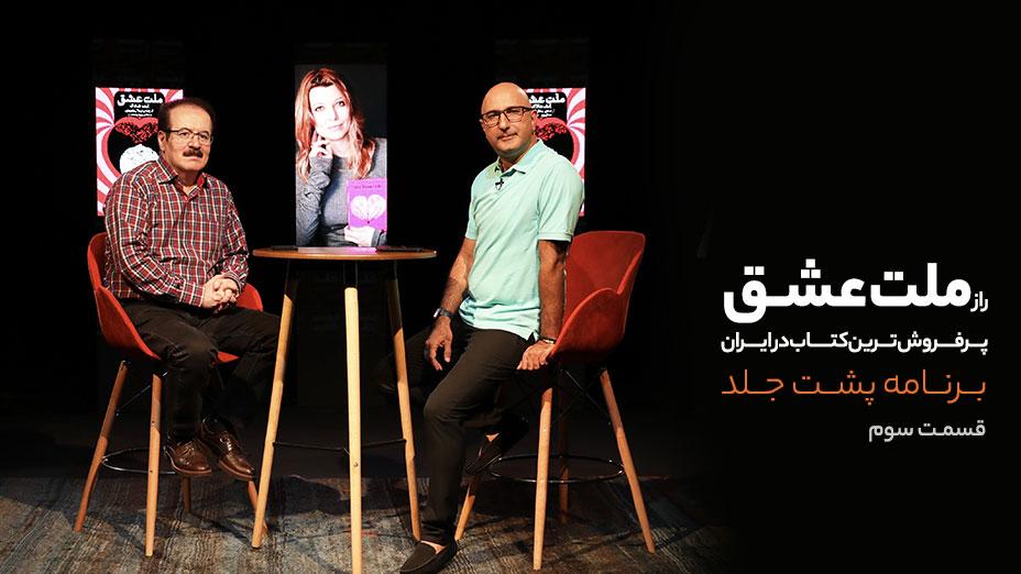 راز ملت عشق؛ پرفروشترین کتاب در ایران (پشت جلد - قسمت 3)