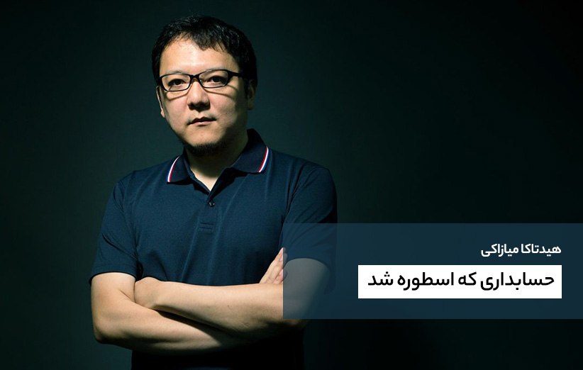 بیوگرافی Hidetaka Miyazaki