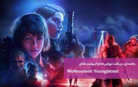 Wolfenstein Youngblood Trophy Achievement Guide