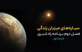حیات در سیارات دیگر