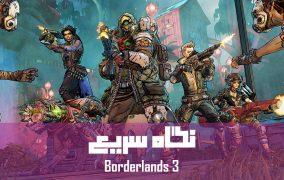 نگاه سریع گیم پلی بازی Borderlands 3