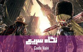 نگاه سریع گیم پلی بازی Code Vein