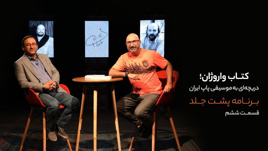 واروژان؛ دریچهای به موسیقی پاپ ایران (پشت جلد - قسمت 6)