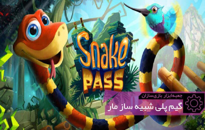Snake Pass: پلتفرمری که در آن پریدن ممکن نیست! | جعبهابزار بازیسازان (۶۲)