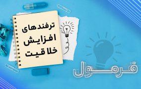 راههای افزایش خلاقیت