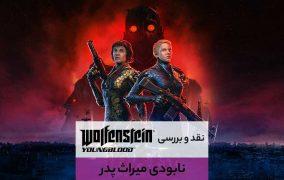 نقد و بررسی بازی Wolfenstein: Youngblood