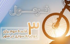 اصول دوچرخه سواری در شهر