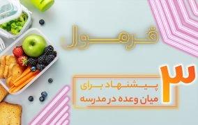 تغذیه سالم برای دانش آموزان ابتدایی