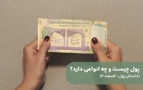 پول چیست